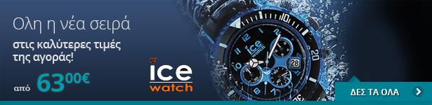 Όλη η νέα σειρά ΙCE WATCH στις καλύτερες τιμές της αγοράς!