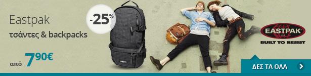 Σακίδια, τσάντες και backpacks Eastpak έως -40%!